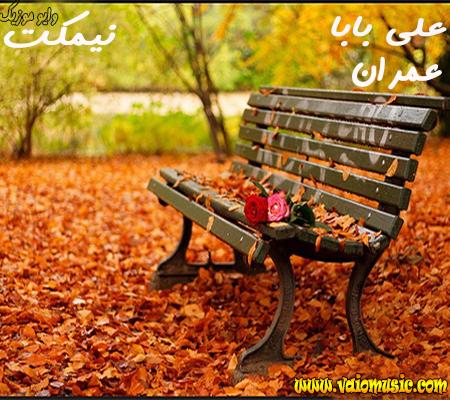 دانلود آهنگ عمران و علی بابا به نام نیمکت