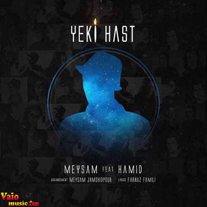Meysam Jamshidpour - Yeki Hast (Ft Hamid Hakim)