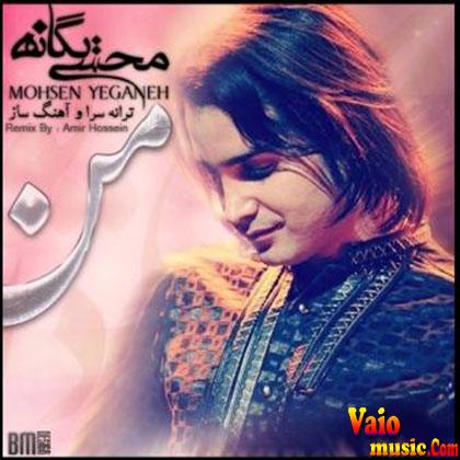دانلود رمیکس محسن یگانه به نام من
