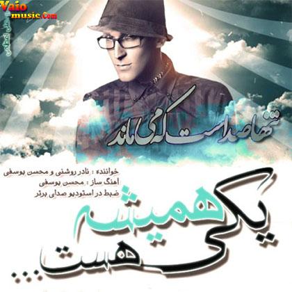Nader Roshani Ft. Mohsen Yousefi - Yeki Hamishe Hast