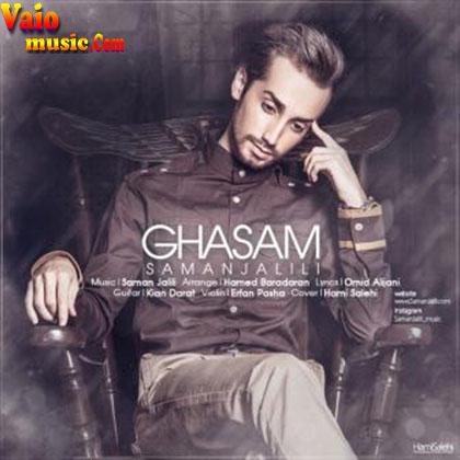 Saman-Jalili-Ghasam-1