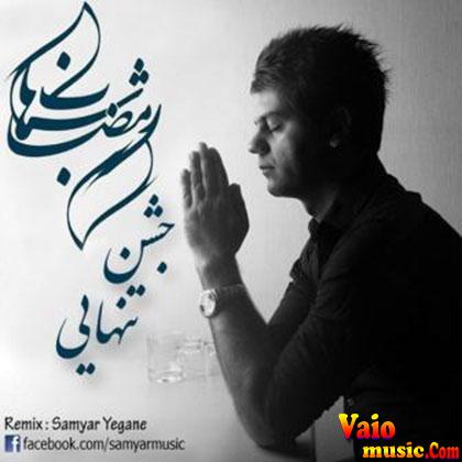 دانلود رمیکس شهاب رمضان به نام جشن تنهایی
