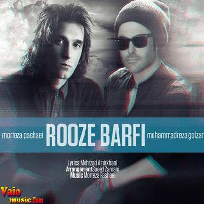 دانلود موزیک ویدیو مرتضی پاشایی و محمدرضا گلزار به نام روز برفی