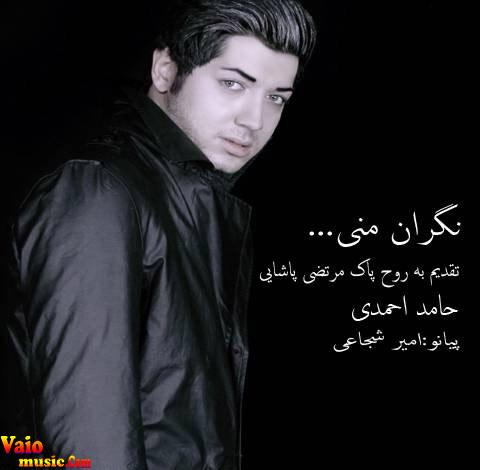 دانلود آهنگ حامد احمدی به نام نگران منی