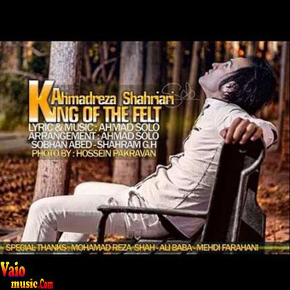 دانلود آلبوم احمد سلو به نام پادشاه احساس