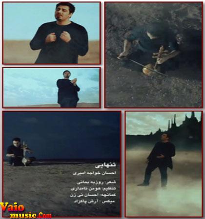 دانلود موزیک ویدیو احسان خواجه امیری به نام تنهایی