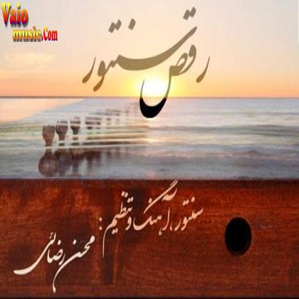 دانلود آهنگ بی کلام محسن رضائی به نام رقص سنتور