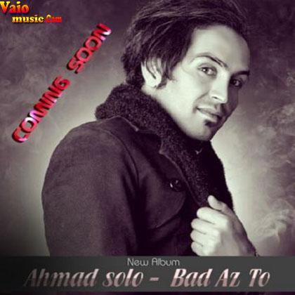 دانلود آلبوم احمد سلو به نام بعد از تو