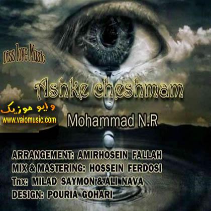 دانلود آهنگ محمد ان آر به نام اشک چشام