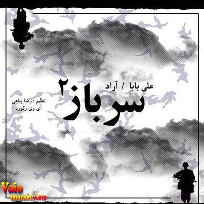 دانلود آهنگ علی بابا و آراد به نام سرباز 2