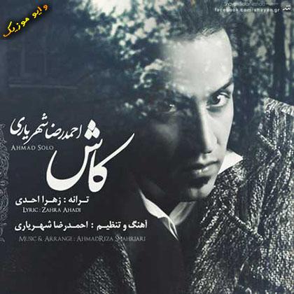 دانلود آهنگ احمد سلو به نام کاش