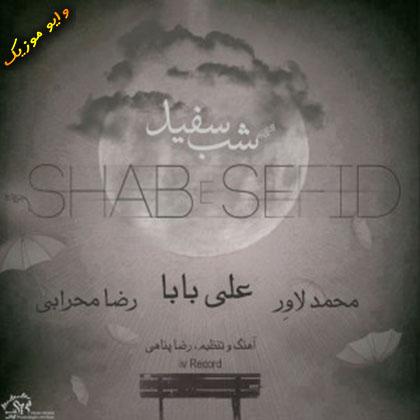 دانلود آهنگ علی بابا و محمد لاور به نام شب سفید