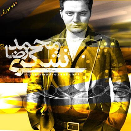 دانلود آهنگ محمدرضا شکری با عنوان ستاره