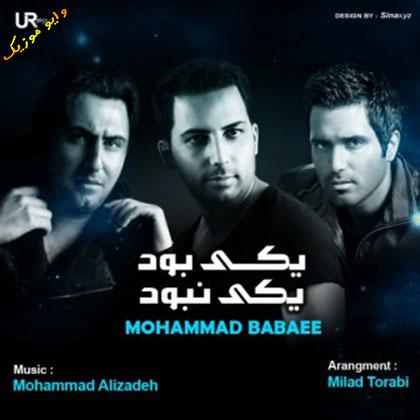 دانلود آهنگ محمد بابایی به نام یکی بود یکی نبود