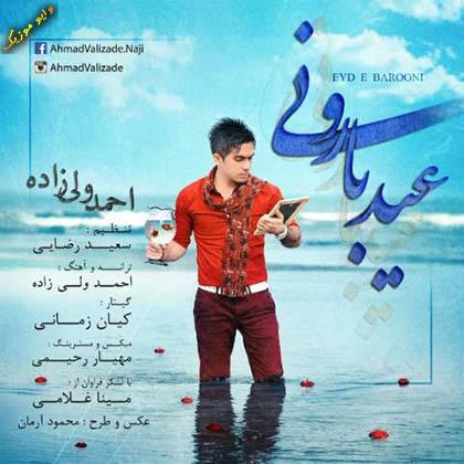 دانلود آهنگ شنیدنی احمد ولی زاده به نام عید بارونی