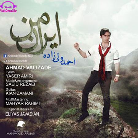 دانلود آهنگ احمد ولی زاده به نام ایران من