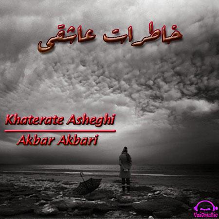 دانلود آهنگ اکبر اکبری به نام خاطرات عاشقی