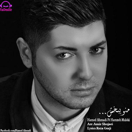 دانلود آهنگ حامد احمدی و حمزه ملکی به نام منو ببخش