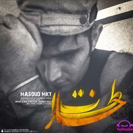 دانلود آهنگ مسعود ام کی تی به اسم خاطرات