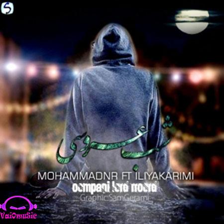 دانلود آهنگ محمد ان آر و ایلیا کریمی به نام شب عروسی