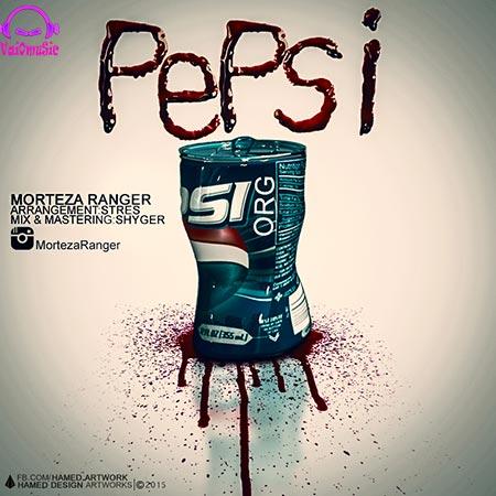 دانلود آهنگ جدید مرتضی رنجر به اسم پپسی