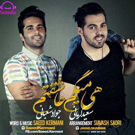 دانلود آهنگ سعید کرمانی و جواد شعبانی به اسم هی میگم عاشقتم