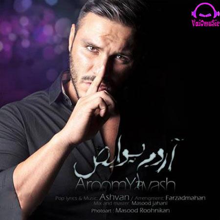 دانلود آهنگ آرمین 2AFM به اسم آروم یواش