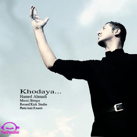 دانلود آهنگ حامد احمدی به نام خدایا