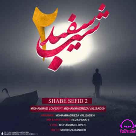 دانلود آهنگ محمد لاور و محمدرضا ولیزاده به نام شب سفید ۲
