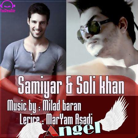 دانلود آهنگ سلی خان و سامیار به اسم فرشته