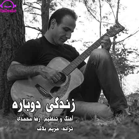 دانلود آهنگ رضا محمدی به اسم زندگی دوباره