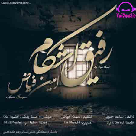 دانلود آهنگ امین فیاض به اسم رفیق اشکام