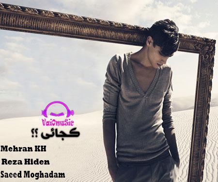 دانلود آهنگ مهران کی اچ و رضا هیدن و سعید مقدم به نام کجایی