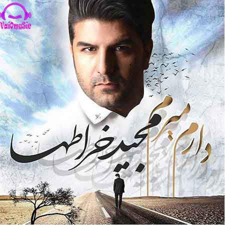 دانلود آلبوم جدید مجید خراطها به اسم دارم میرم