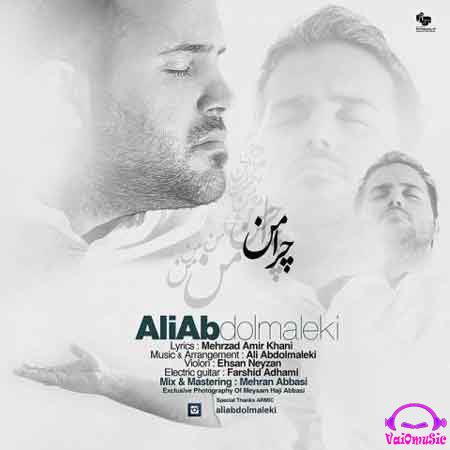 دانلود آهنگ جدید علی عبدالمالکی به اسم چرا من