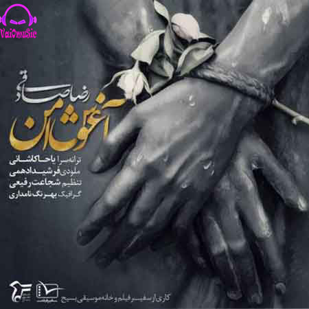 دانلود آهنگ جدید رضا صادقی به اسم آغوش امن