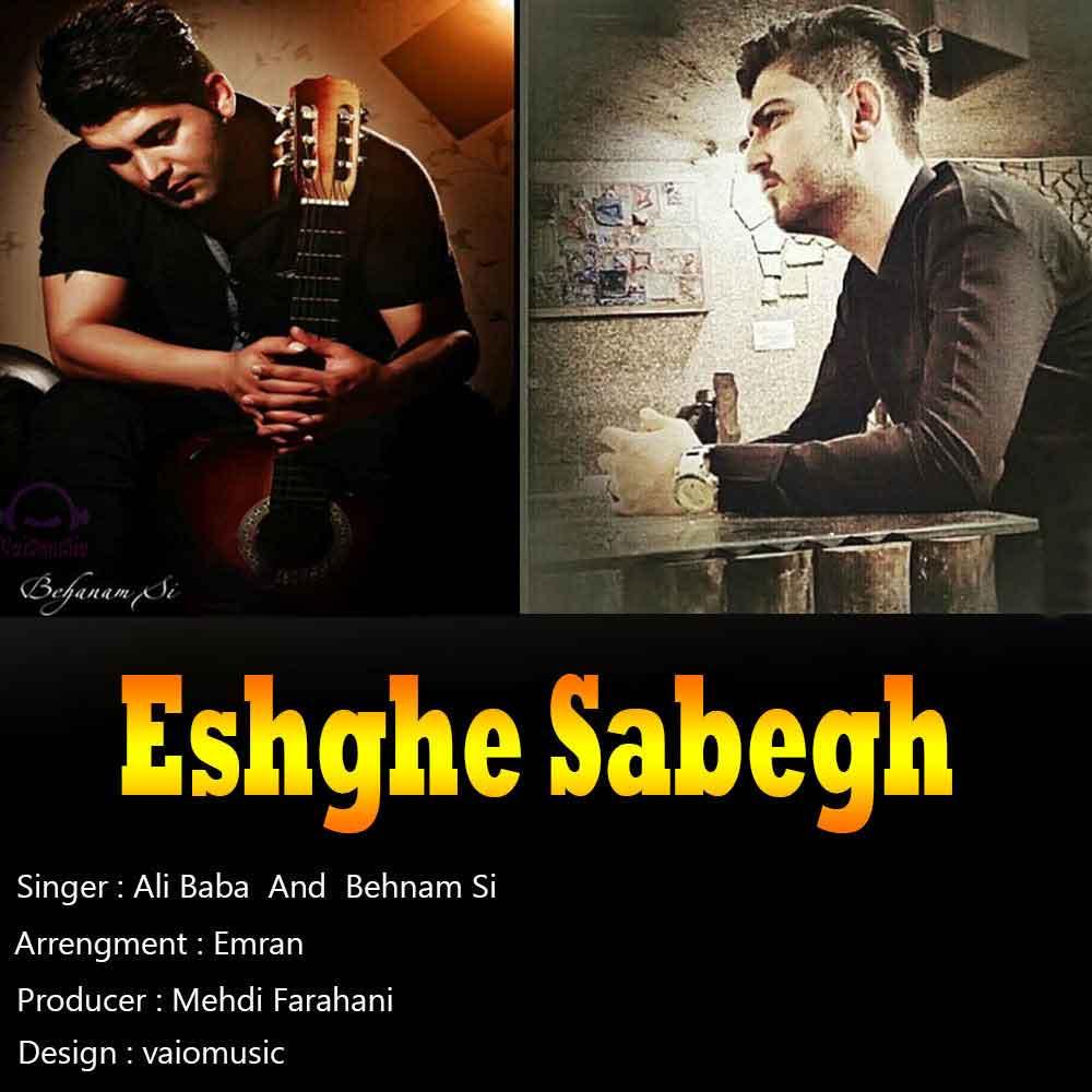 دانلود آهنگ جدید علی بابا و بهنام اس ای به نام عشق سابق