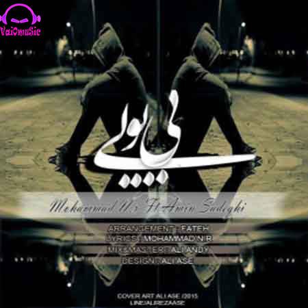 دانلود آهنگ جدید محمد ان ار و امین صادقی به نام بی پولی