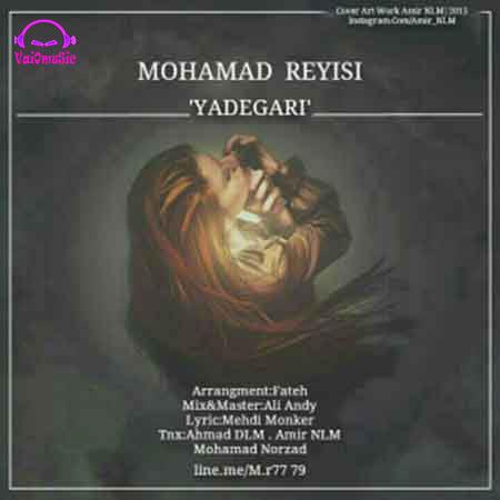 دانلود آهنگ جدید محمد ریسی به نام یادگاری