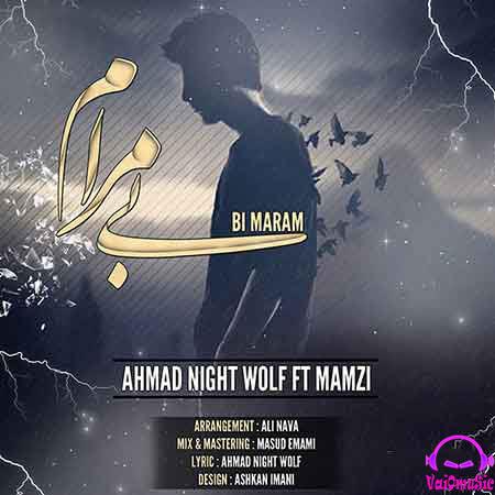 دانلود آهنگ جدید احمد نایت ولف و ممزی به نام بی مرام
