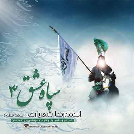 دانلود آلبوم جدید احمد سلو به نام سپاه عشق 3