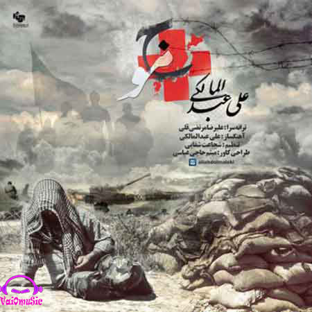 دانلود آهنگ جدید علی عبدالمالکی به اسم موج