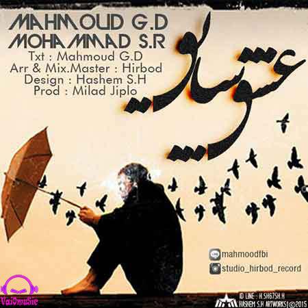 دانلود آهنگ جدید محمود جی دی و محمد اس ار به نام عشق سابق