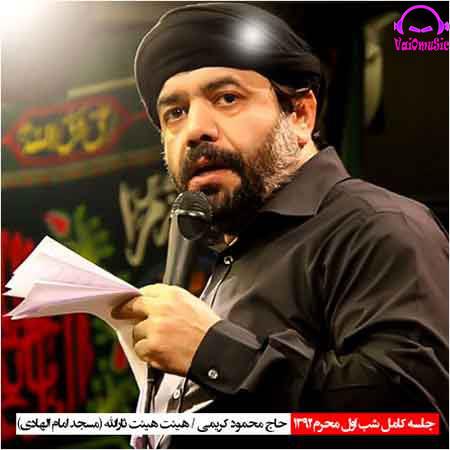 دانلود مداحی شب اول محرم با صدای حاج محمود کریمی