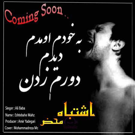 دانلود آهنگ جدید علی بابا به نام اشتباه محض