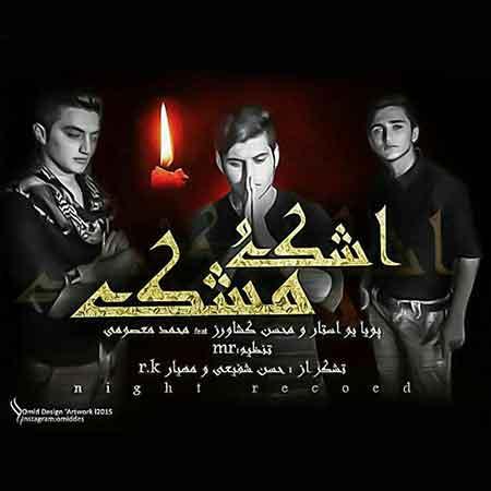 دانلود آهنگ جدید پویا یو استار و محسن کشاورز و محمد معصومی به نام اشک و مشک