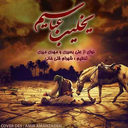 دانلود آهنگ جدید علی بصیری و رضا میری به نام یخیلیب عباسیم