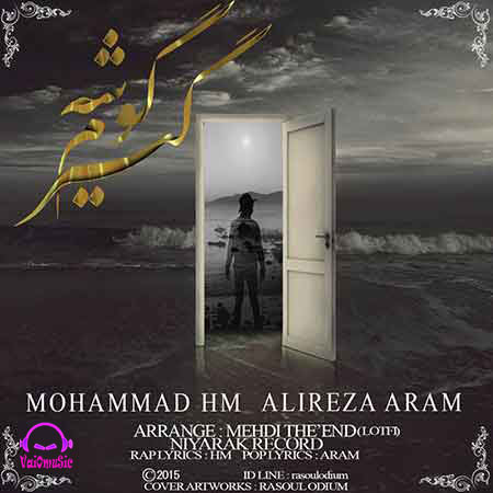 دانلود آهنگ جدید محمد اچ ام و علیرضا ارام به نام گوشه گیرم