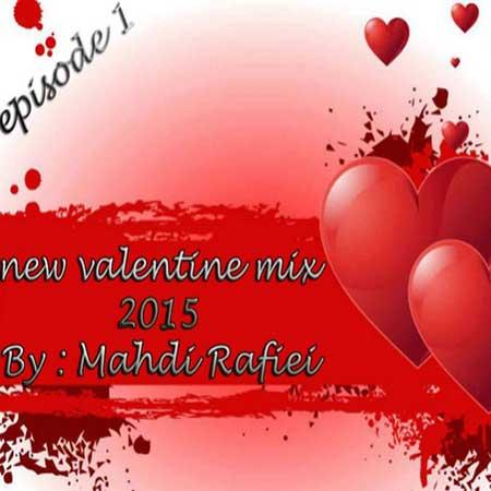 دانلود ریمیکس جدید ولنتاین میکس ۲۰۱۵