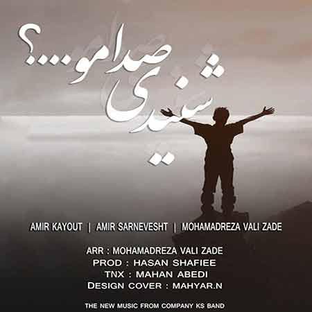 دانلود آهنگ جدید امیر کایوت و امیر سرنوشت و محمدرضا ولی زاده به نام شنیدی صدامو